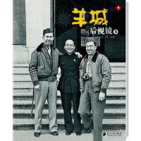 [二手旧书9成新]羊城后视镜5杨柳9787806529669广东南方日报出版社