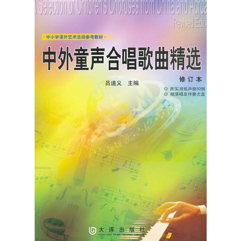 中外童声合唱歌曲精选(修订本)(附光盘)