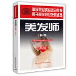 美发师(高级)(第2版)――国家职业资格培训教程