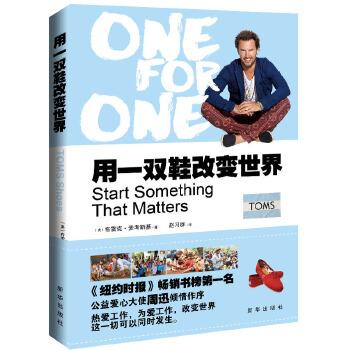 用一双鞋改变世界 他的TOMS为贫困的孩子捐赠了50000000多双鞋,他被美国前总统克林顿称为*风趣的创业家,他的书一度登上《纽约时报》畅销书榜排行第***一名。