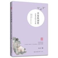 辛弃疾词传:众里寻他千百度(浪漫古典行・人物卷)