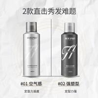 MINISO名创优品定型喷雾清香保湿发型头发造型自然蓬松打理液定型