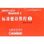 标准德语教程(第1册袖珍词汇手册)/新东方德语教学丛书