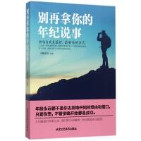 别再拿你的年纪说事 编者:小城青空 9787514012071 北京工艺美术[爱知图书专营店]