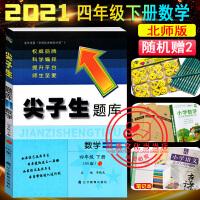 2020春尖子生题库四年级下册数学北师版尖子生4四年级下数学