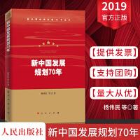 2019年新书 新中国发展规划70年 七十年新中国发展变化老一辈人坚守的初心 中国发展的历史变迁 人民出版社97870