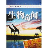 【YTWY】生物奇闻(探索丛书) 冯夫 黑龙江少年儿童出版社 9787531919162