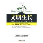 文明生长 曾和平 9787501795512 中国经济出版社