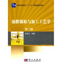 【新书店正版】油脂制取与加工工艺学 第2版9787030260239刘玉兰科学出版社