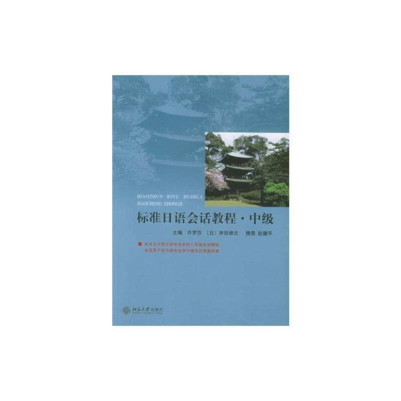 【正版二手书旧书9成新左右】标准日语会话教程中级9787301079393 正版书籍,下单速发,大部分书籍9成新左右,物有所值,有部分笔记,无盘。品质放心,售后无忧。