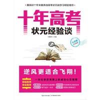 十年高考状元经验谈(心态卷)(电子书)