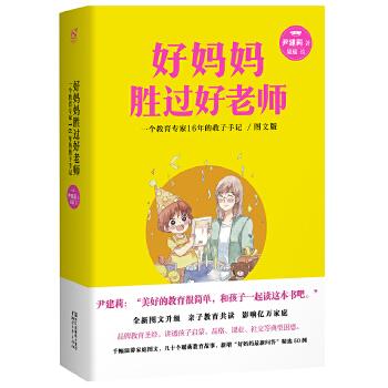 好妈妈胜过好老师 图文版 教育专家16年的教子手记(亲子共读图文版),一本影响全中国亿万家庭的亲子教育圣经 ,全新升级完整版,增加全彩插画,适合亲子互动阅读。