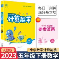 小学数学计算能手五年级下册人教版2021新版