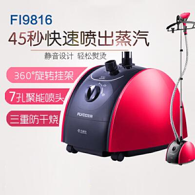 飞科(FLYCO) FI9816蒸汽挂烫机家用便携手持挂式电熨斗迷你衣服熨烫机立式熨烫机