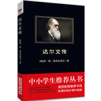 达尔文传(中小学生必读丛书--教育部新课标推荐书目)