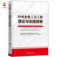 中央企业工会工作理论与实践探索