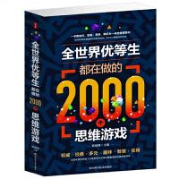 全世界优等生都在做的2000个思维游戏/益智书哈佛牛津都在玩的1000个全世界孩子都爱做的美国经典全脑力思维游戏训练