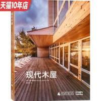 现代木屋 加拿大木质房屋设计案例赏析 木质住宅 现代风格山地森林木材 室内设计参考书籍