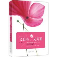 【正版全新直发】又自在,又美丽 舒雅 9787511366900 中国华侨出版社
