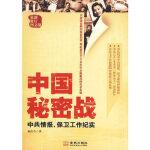 【新书店正版】金城保密:中国秘密战--情报、保卫工作纪实(图文版)郝在今9787802513006金城出版社