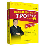 林强新托福听力真经之TPO超详解析2 林强著 9787513566667 外语教学与研究出版社