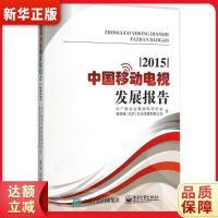 中国移动电视发展报告(2015) 中广联合会移动电视分会 9787121275142 电子工业出版社