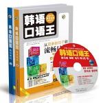 韩语口语王(上下)(附MP3光盘1张)(最全面、最好用的韩语口语入门书,零起点、零基础、日常、交际、旅游、职场、畅说口语)―昂秀外语