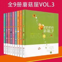 正版 老奶奶的新鞋子(童话拼音) 蘑菇屋拼音版第3辑 全9册 6-12岁儿童注音文学 小学生1-2-3年级童话故事课外