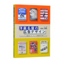 洋�S名�Pの�诟妤钎顶ぅ�1958-1988年西洋音乐的唱片封面设计创意海报 平面广告设计书籍 日文原版