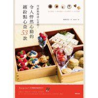 【现货】 令人怦然心�拥睦_��c心�Y盒53款:用甜�c�鬟_心意吧!西饼甜点礼盒 喜饼谢礼 出井幸子 台��|�