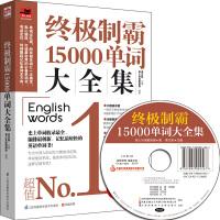 终极制霸15000单词大全集