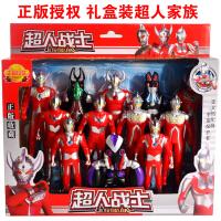 正版奥特曼赛罗玩具套装礼盒装全套怪兽组合超人家族人偶儿童礼物