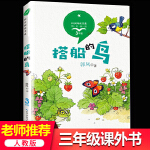 搭船的鸟(3年级精美插图)/统编小学语文教科书同步阅读书系