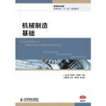 机械制造基础 余小燕, 胡绍平, 刘明皓 9787115320292 人民邮电出版社