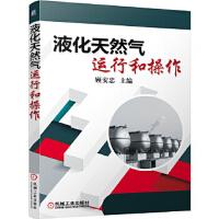 液化天然气运行和操作顾安忠机械工业出版社9787111470311