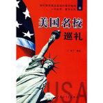 【新书店正版】美国名校巡礼麦子中山大学出版社9787306030931