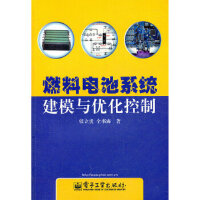 【新书店正版】燃料电池系统建模与优化控制张立炎,全书海电子工业出版社9787121146374