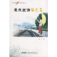 青春纯阅读风景线 爱就请搭火车