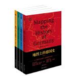 地图上的历史系列:德国 法国 美国 古希腊(套装全四册)