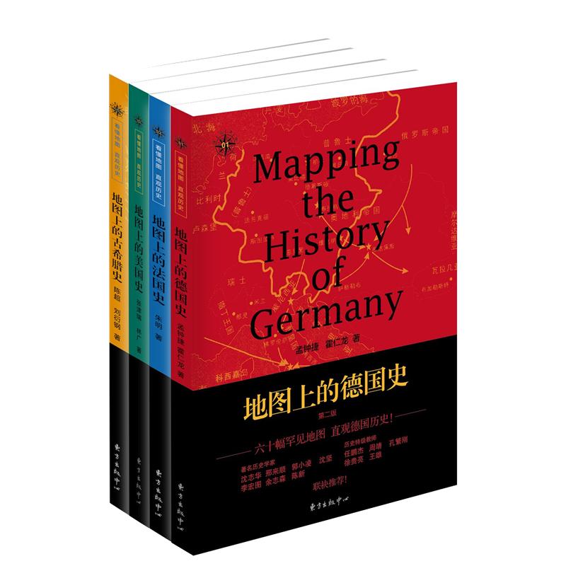 地图上的历史系列:德国 法国 美国 古希腊(套装全四册) (多幅罕见地图 直观几国历史;多位著名历史学家、历史特级教师联袂推荐;在地图和文字的交融中,更直观、更简明地读懂几国历史)