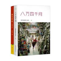 八万四千问+藏传佛教极简史