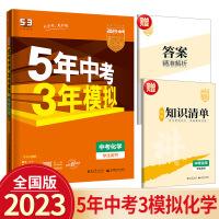 2020版 5年中考3年模拟 中考化学 学生用书五年中考三年模拟七八九上册下册7-8-9年级课堂