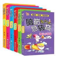 脑筋急转弯6-12岁注音绘本小学版6册大全正版 儿童书籍脑筋急转弯 一二三年级7-8-9周岁智力谜语书 少儿思维训练游