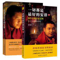 m全2册 一切都是最好的安排 加措活佛 西藏生死书作者索甲仁波切推荐 书籍一切都是最好的安排加措活佛的人生加持与开示