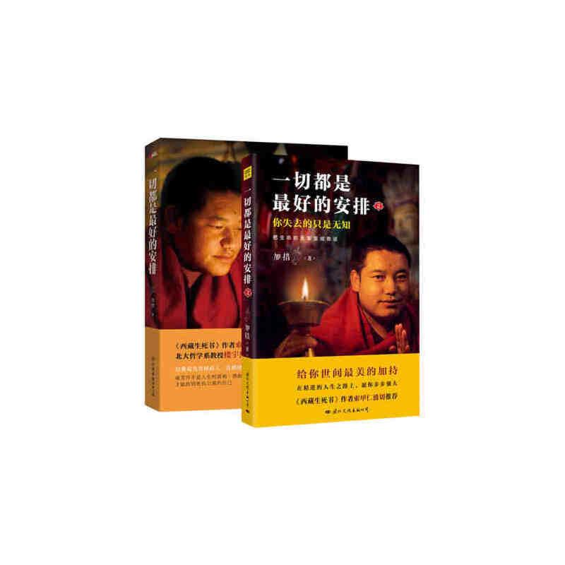 m全2册 一切都是最好的安排 加措活佛 西藏生死书作者索甲仁波切推荐 书籍一切都是最好的安排加措活佛的人生加持与开示 哲学/宗教>>哲学>>哲学与人生