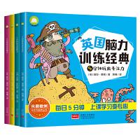 英国脑力训练经典全4册 5分钟玩出专注力记忆力思维力观察力 儿童益智游戏书3-6岁全脑开发儿童书籍 3-6岁逻辑思维训