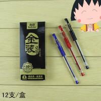 真彩中性笔 金装009水笔 子弹头0.5mm 办公商务签字笔 12支