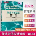 物流与供应链管理(第4版) 克里斯托弗 生产与运作管理书籍物流供应链和竞争策略供应链与复杂性教材书籍电子工业出版社