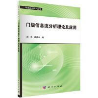门级信息流分析理论及应用