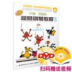 约翰・汤普森简易钢琴教程(5)双色版附光盘一张(原版引进)